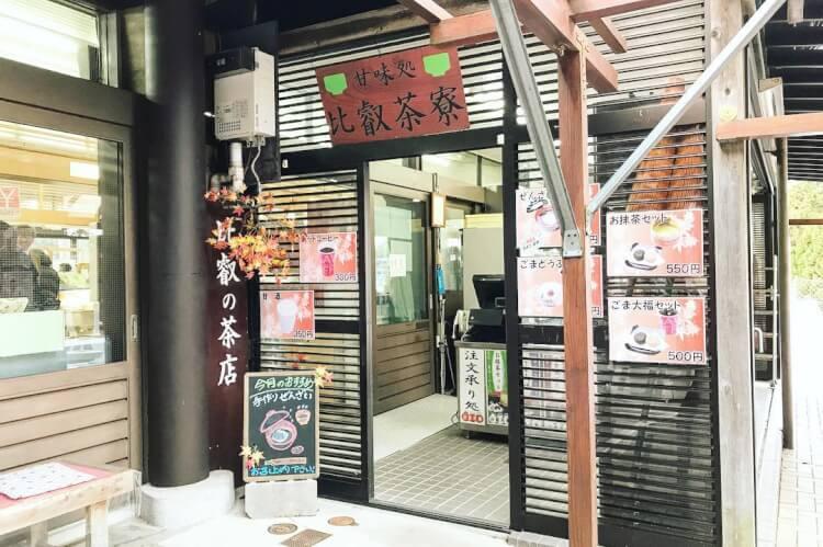 比叡茶寮の入り口